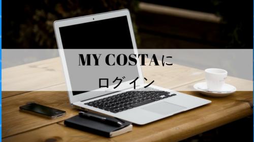 【2018コスタネオロマンチカ旅行記】2.MY COSTA(マイコスタ)にログインして情報を登録しよう
