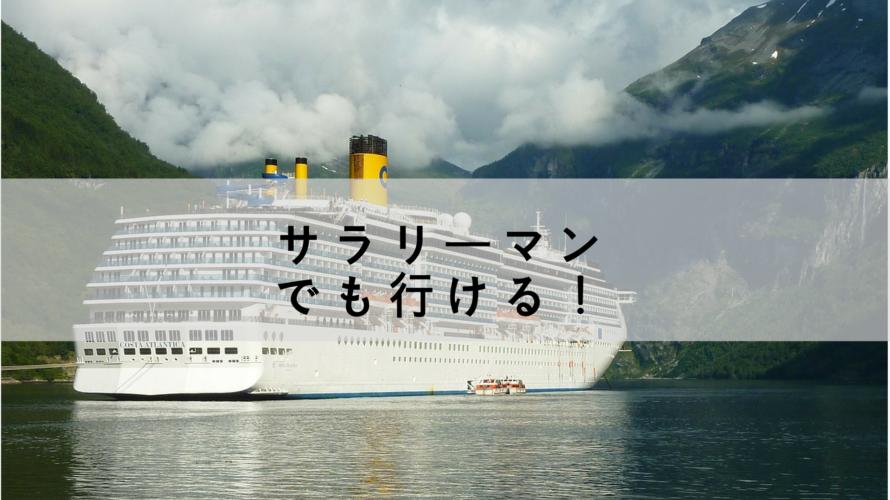 サラリーマンにも夢じゃない!5日間の休暇で行けるコスタネオロマンチカの豪華客船クルーズ