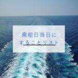 【2018コスタネオロマンチカ旅行記】9.乗船日当日にすることのシミュレーションをしよう!