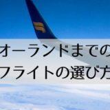 【WDW・DCL旅行記】03.日本から約20時間!?フロリダ州オーランドまでの長い道のり。フライトの選び方とは