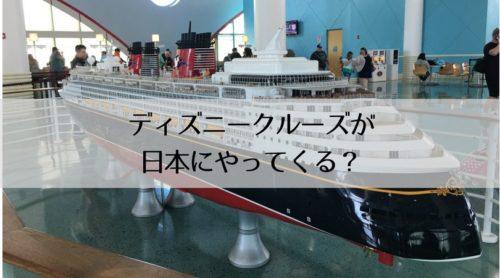 ディズニークルーズが日本にやってくる!?Adventures by Disneyとは