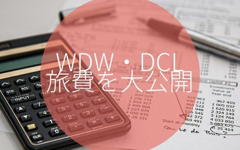 【WDW・DCL旅行記】02.夢と魔法のディズニークルーズにいくらで行ける?実際にかかった費用を大公開!