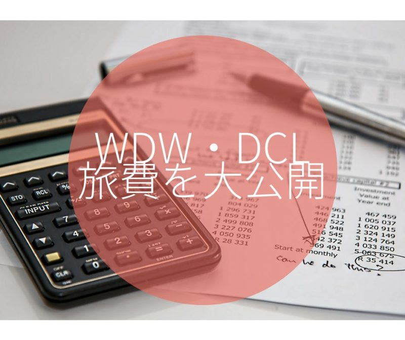 DCL cost