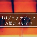 【ANA上級会員】プレミアムメンバー専用サービスデスクはどれくらい繋がりやすいのか比べてみた