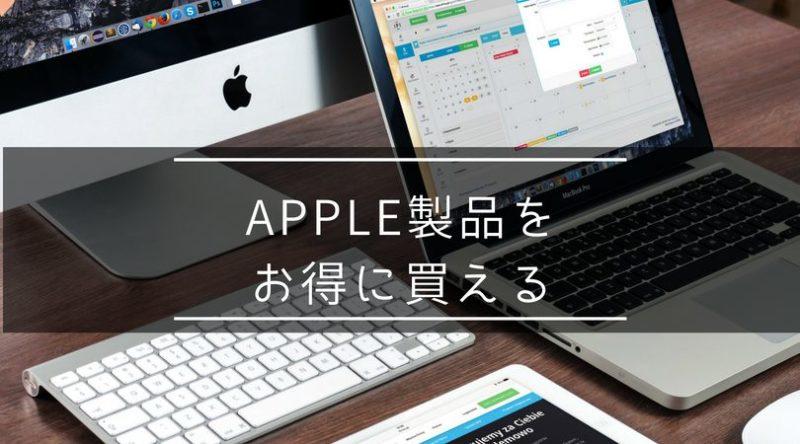MacやiPhoneをお得に割引価格で購入できる!社員購入プログラムEPPとは。割引価格の一覧をご紹介します