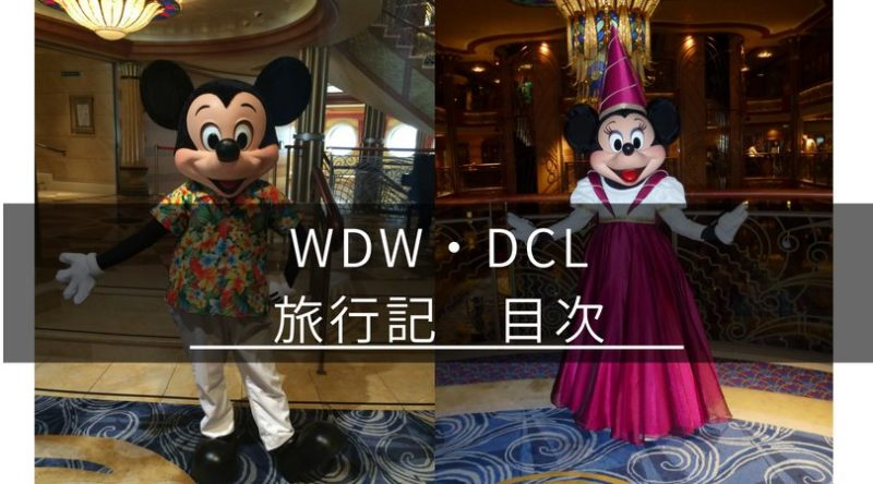 【WDW・DCL旅行記】01.目次
