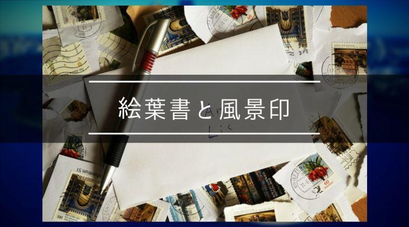 旅行の記録を残そう!旅先からの絵葉書と風景印のすすめ