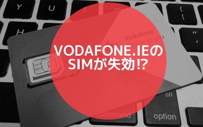 Vodafone.ieのSIMが失効