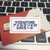 ヨーロッパやアメリカへの旅の必需品!VodafoneアイルランドのPay As You Go SIMカードとは