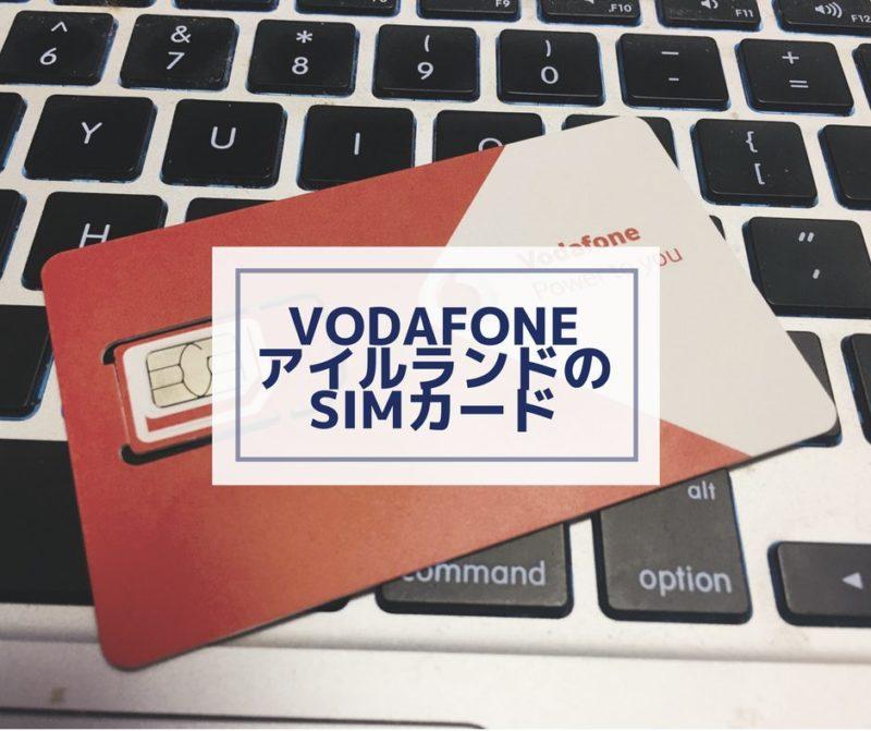 VodafoneアイルランドのSIMカード
