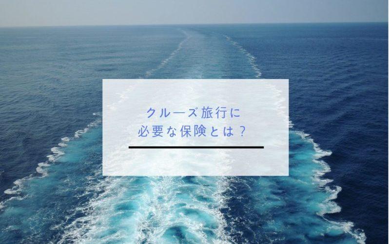 【2018コスタネオロマンチカ旅行記】7.豪華客船クルーズの前に検討したい、もしものための保険とは?