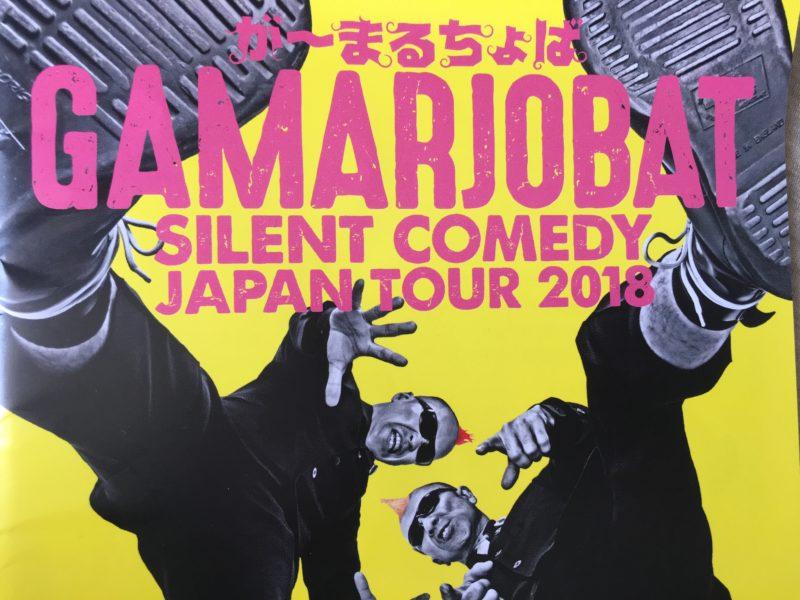 が~まるちょばサイレントコメディーJAPAN TOUR 2018いよいよ開幕!
