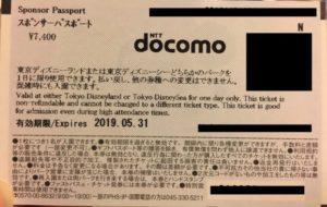 ドコモディズニー3