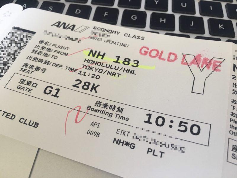 ホノルル・ダニエル・K・イノウエ国際空港でもANAプラチナの効果を発揮!!