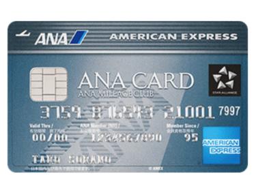 使うほどにお得なANAアメリカン・エキスプレス・カード