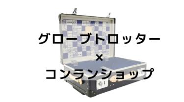 【見逃せない限定】グローブトロッター×コンランショップのコラボトロリーケース